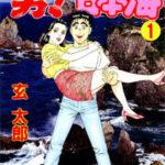 くだらない下ネタの宝石箱や~! 絶倫諸国マン遊記『男!日本海』