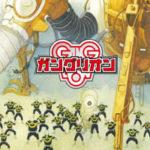 『ガングリオン』 もしも戦隊モノに出てくる戦闘員が、サラリーマンだったら……究極の社畜マンガ