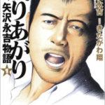 """矢沢永吉『成りあがり』のマンガ版が、原作以上にロックしすぎて""""ルイジアンナ""""な件"""
