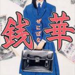 伝説の女相場師は18歳! 枕営業も駆使する、仕手バトルマンガ『銭華』