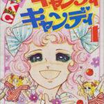 少女マンガ界最大のタブー!? 封印マンガ『キャンディ・キャンディ』とはどんなマンガだったのか?