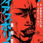 うさんくささ全開! 東京五輪前に読むべきカオス漫画『ディアスポリス- 異邦警察-』
