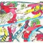 中国4千年の歴史が生んだ魔のコラボレーション「ドラゴン星矢」(聖闘士与七龍珠) 瞬編