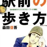「駅前の歩き方」 富士宮やきそば、ゼリーフライ、ババヘラアイス・・・時代を先取りしすぎたB級グルメマンガ