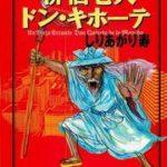 「徘徊老人ドン・キホーテ」徘徊老人が日本を救う!?衝撃のニューヒーロー