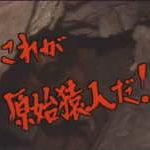 原始猿人バーゴン 水曜スペシャル 川口浩探検シリーズ 後編
