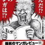なぜかこのタイミングで電子書籍化!Kindle版「なんだ!?このマンガは!!」「このマンガ恐るべし・・・!!」を紹介させてくれい!!