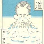 サウナ×水風呂で合法トランス状態! 究極サウナ道 「サ道」レビュー