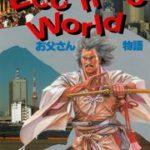 「平田弘史のお父さん物語」私のパパは超絶劇画家!?