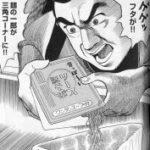 世にも悲惨な天ぷら定食・・・グルメマンガ短編集「天食」