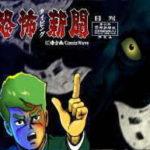 恐怖タイピング新聞・・つのだじろうの世界(後編)