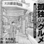 「孤独のグルメ」新作レビュー 大井町でフェイントラーメン編
