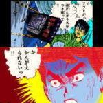 恐怖タイピング新聞・・つのだじろうの世界(前編)