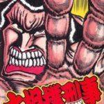 刑事マンガの最終形態(悪い意味で)…キングオブ打ち切りマンガ「大相撲刑事(デカ)」