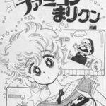「ファミコンまりクン」ファミコンだってラブコメしたい!!幻のファミコン少女マンガ