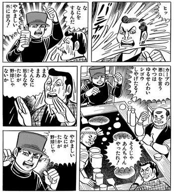 広島 カープ なん j