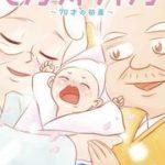 「セブンティウイザン」70歳の妊娠を描く驚愕の出産ファンタジー