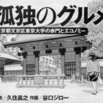 ゴローが東大を激しくディスる!?孤独のグルメ新作 「東京都文京区東京大学の赤門とエコノミー」