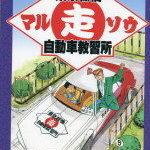 2日で免許がとれる!?超教習所マンガ「東京板橋マル走自動車教習所」