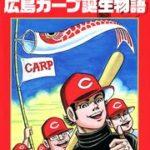 「広島カープ誕生物語」 祝・優勝!広島カープを愛しすぎて豆腐屋が崩壊寸前!