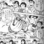 「マイコン電児ラン」20年早かった悲劇のマイコンマンガ