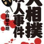 「大相撲殺人事件」かわいがりなんてレベルじゃない!!力士が死すぎィ!なミステリー小説