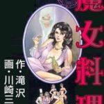 「魔女料理」マダムがお仕置き!悩殺、美魔女グルメ!!