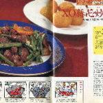 中華料理で悩み解決!「周富徳の中華人生相談」