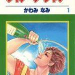 「シャンペン・シャワー」ボールは恋人!BLっぽい雰囲気でW杯を目指すサッカーマンガ