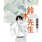 「ナマでヤるのはアリかナシか」で大激論! 型破り中学教師マンガ『鈴木先生』