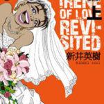 『愛しのアイリーン』42歳非モテ男と、18歳フィリピーナの壮絶すぎる国際結婚物語