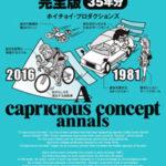 勝新パンツ事件、宜保愛子ブーム……ザ・広告業界マンガ『気まぐれコンセプト』で平成を振り返る