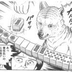 犬が麻雀をするマンガ「無法者」がハイスペック動物マンガの新たな世界をこじ開けた話