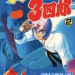 「プラレス3四郎」 時代をあまりに先取りしすぎたロボットバトルマンガ、ポロリもあるよ!