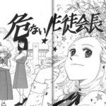 「危ない!生徒会長」AKIRAっぽさ0%!大友克洋先生の幻の少女マンガ